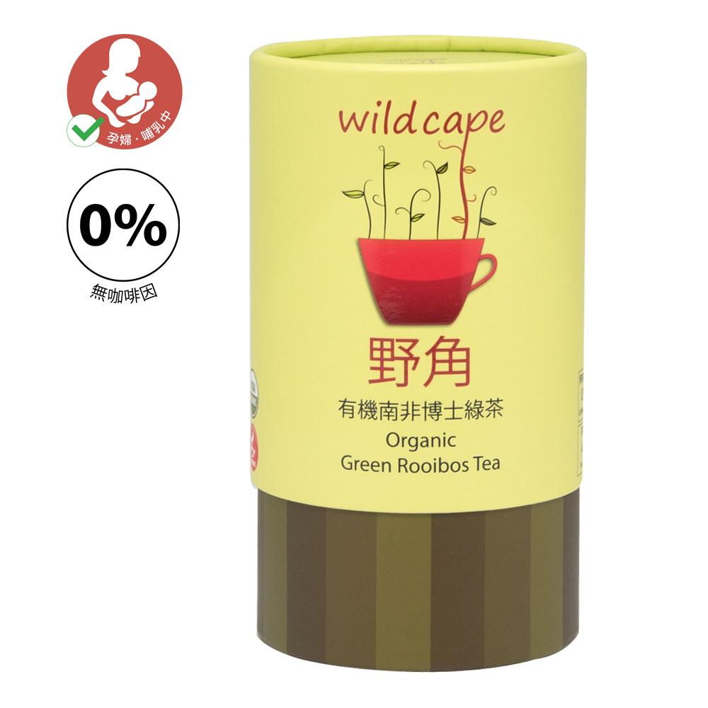 【野角wildcape】有機南非博士綠茶(40茶包/罐)