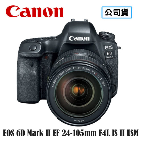 CANON EOS 6D Mark II EF 24-105mm F4L II 單眼相機 公司貨