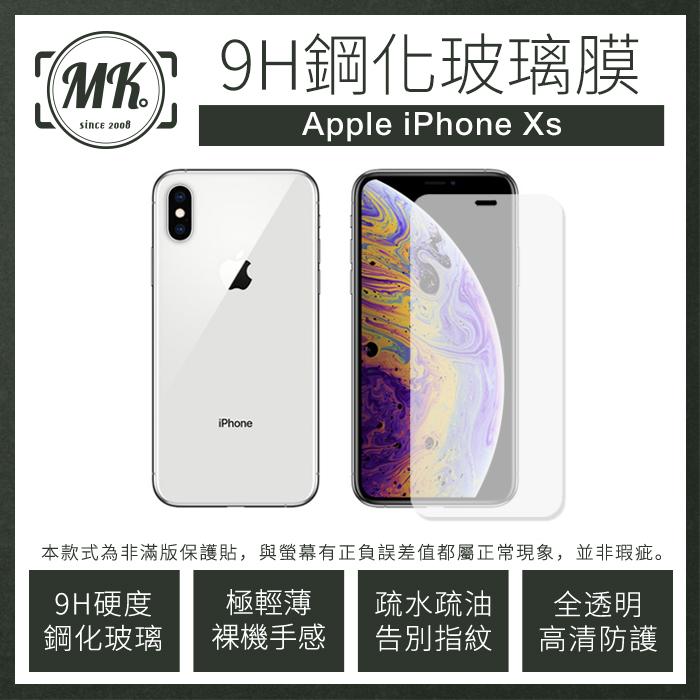 Apple iPhone XS (5.8吋) 9H鋼化玻璃膜 0.2mm 高鋁材質 非滿版