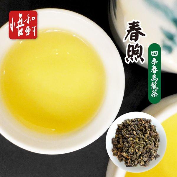 《悟和軒》春煦-四季春烏龍茶(150g/罐)