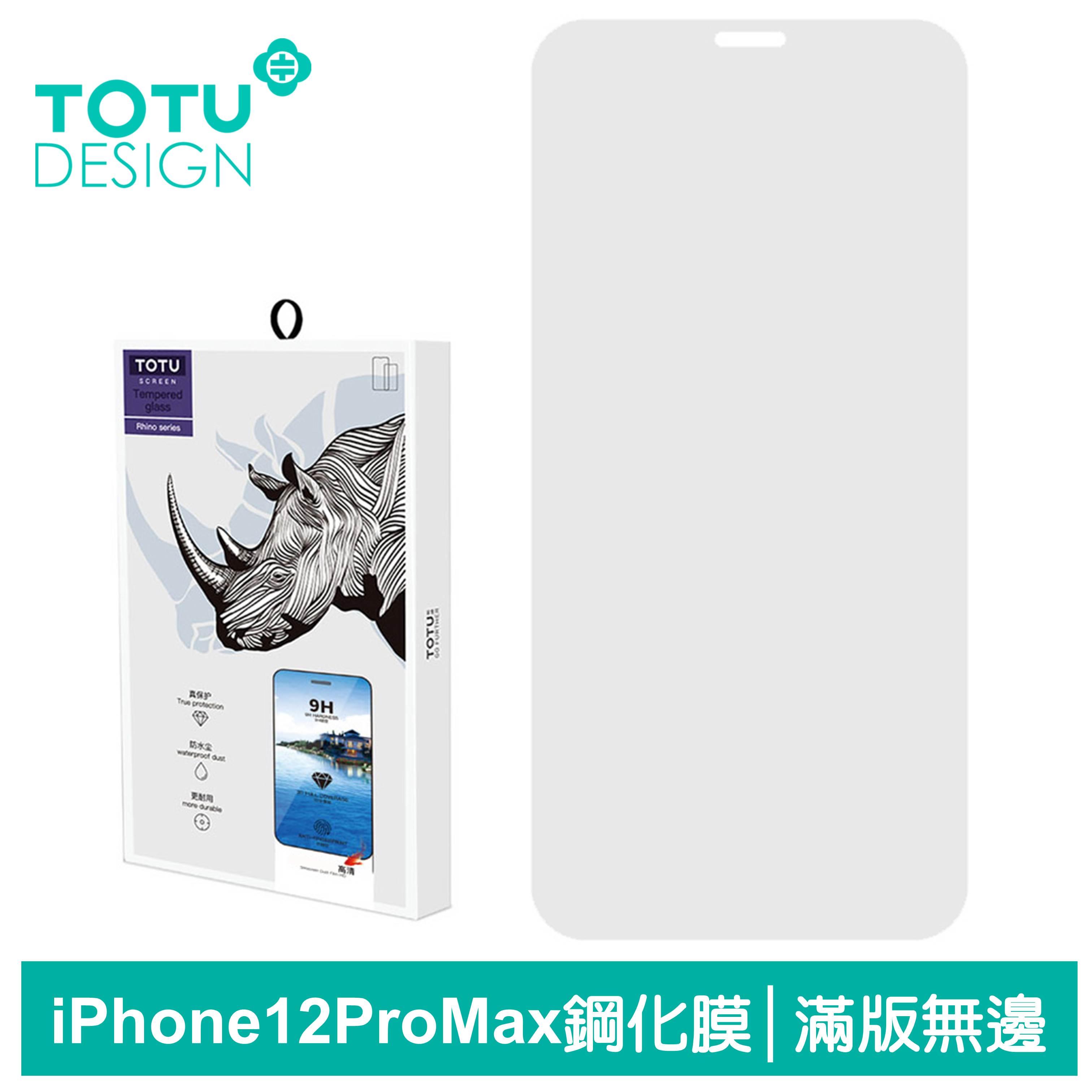 TOTU台灣官方 iPhone 12 Pro Max 鋼化膜 i12ProMax 保護貼 6.7吋 保護膜 滿版高清無邊 犀牛家族