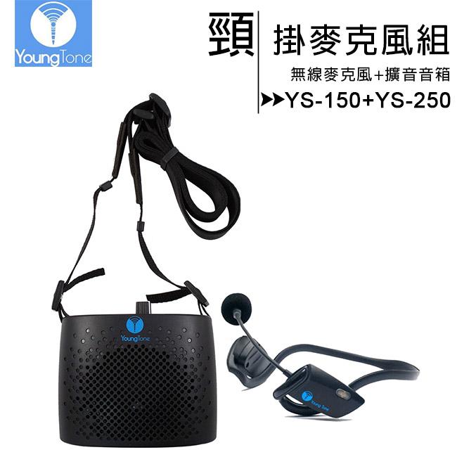 YoungTone 養聲堂二代 YS-150+YS-250 頸掛數位無線麥克風+擴音音箱組