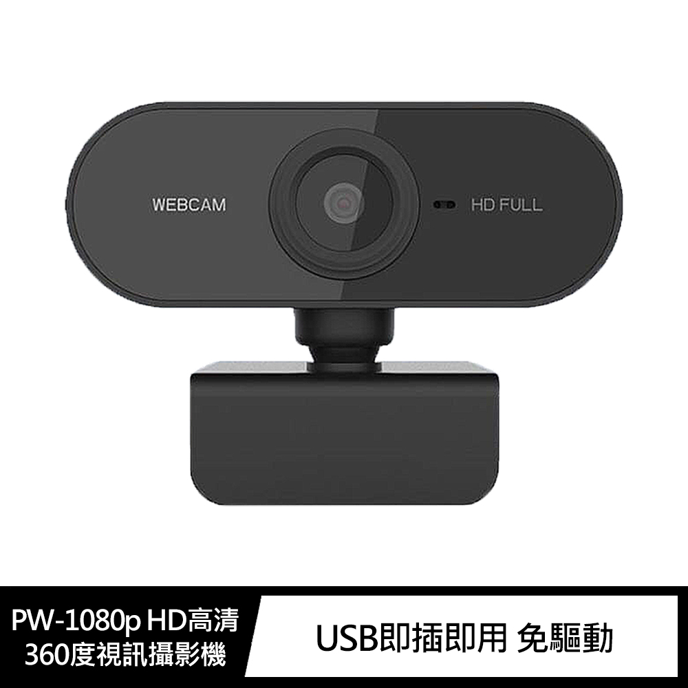 WebCam PW-1080p HD高清360度視訊攝影機