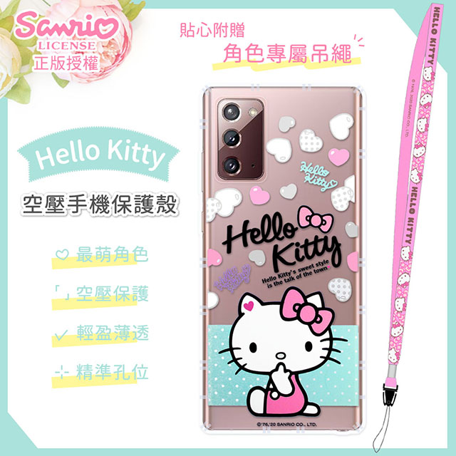 【Hello Kitty】三星 Samsung Galaxy Note20 5G 氣墊空壓手機殼(贈送手機吊繩)