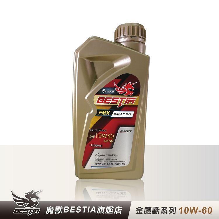 【BESTIA美國魔獸】金魔獸系列 SAE 10W-60 全合成機油 1L/瓶