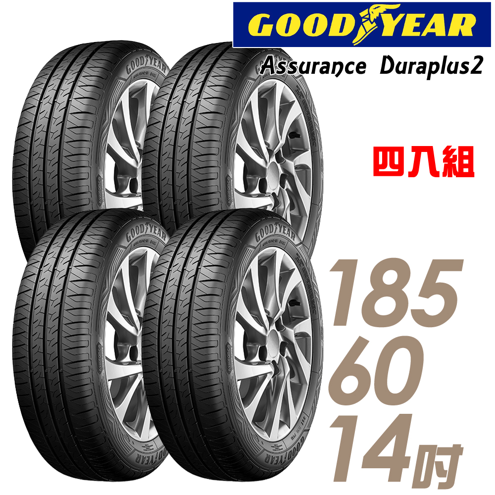 【GOODYEAR 固特異】Assurance Duraplus2 舒適耐磨輪胎_四入組_185/60/14(ADP2)