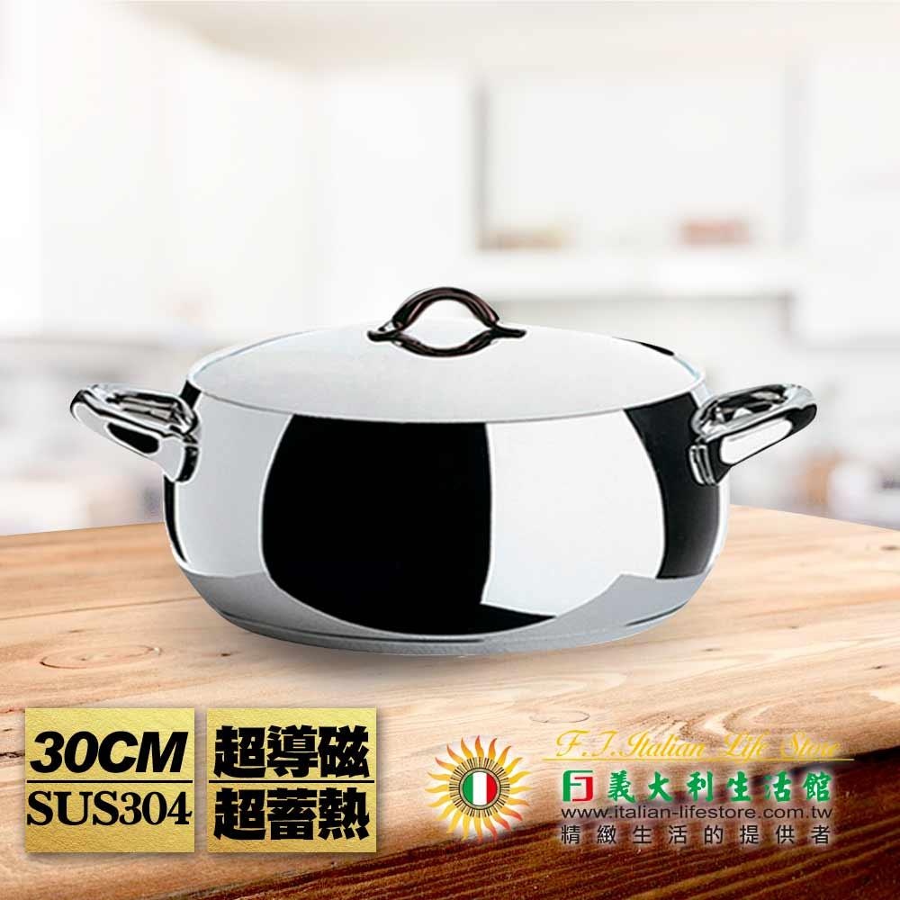 【FJ飛捷】義大利ALESSI超導磁複合金窈窕媽咪鍋 30cm橢圓湯鍋