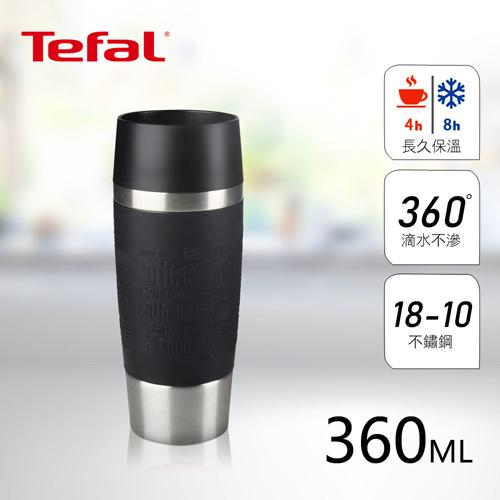 【Tefal法國特福】Travel Mug不鏽鋼隨行馬克保溫杯(沈靜黑)360ml