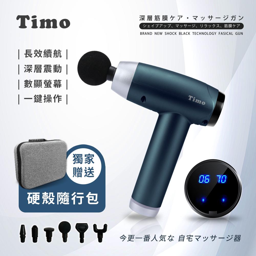 Timo 20段力道 LED螢幕顯示筋膜按摩槍(6款可更換按摩頭)(TG-05)-藍