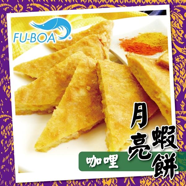 《福寶》月亮蝦餅(咖哩)(5片/盒,共一盒)