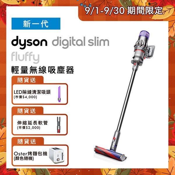 【LED隙縫吸頭+伸縮軟管+Oster烤麵包機】Dyson戴森 Digital Slim Fluffy SV18 輕量無線吸塵器 銀灰