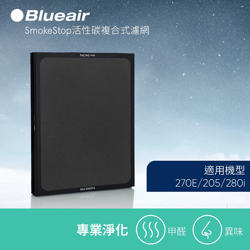 【瑞典 Blueair】 SmokeStop Filter/200 SERIES活性碳濾網 (280i專用)
