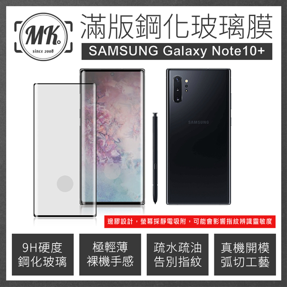 Samsung Note10+ 6.8吋 全滿版鋼化膜 2.5D - 黑色