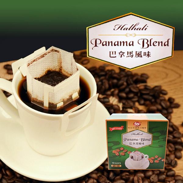 《哈拉里咖啡》巴拿馬風味濾掛式咖啡(10包/盒,共兩盒)