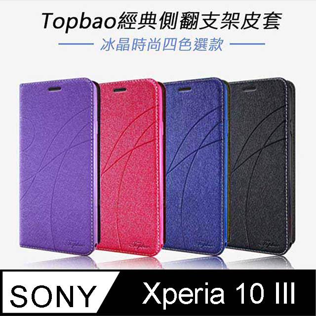 Topbao SONY Xperia 10 III 冰晶蠶絲質感隱磁插卡保護皮套 紫色