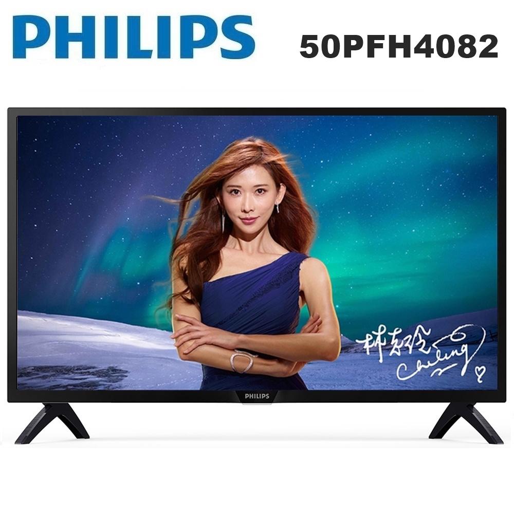 送比利時DOMO舒活養生調理機【PHILIPS飛利浦】 50吋Full HD LED淨藍光液晶顯示器+視訊盒50PFH4082