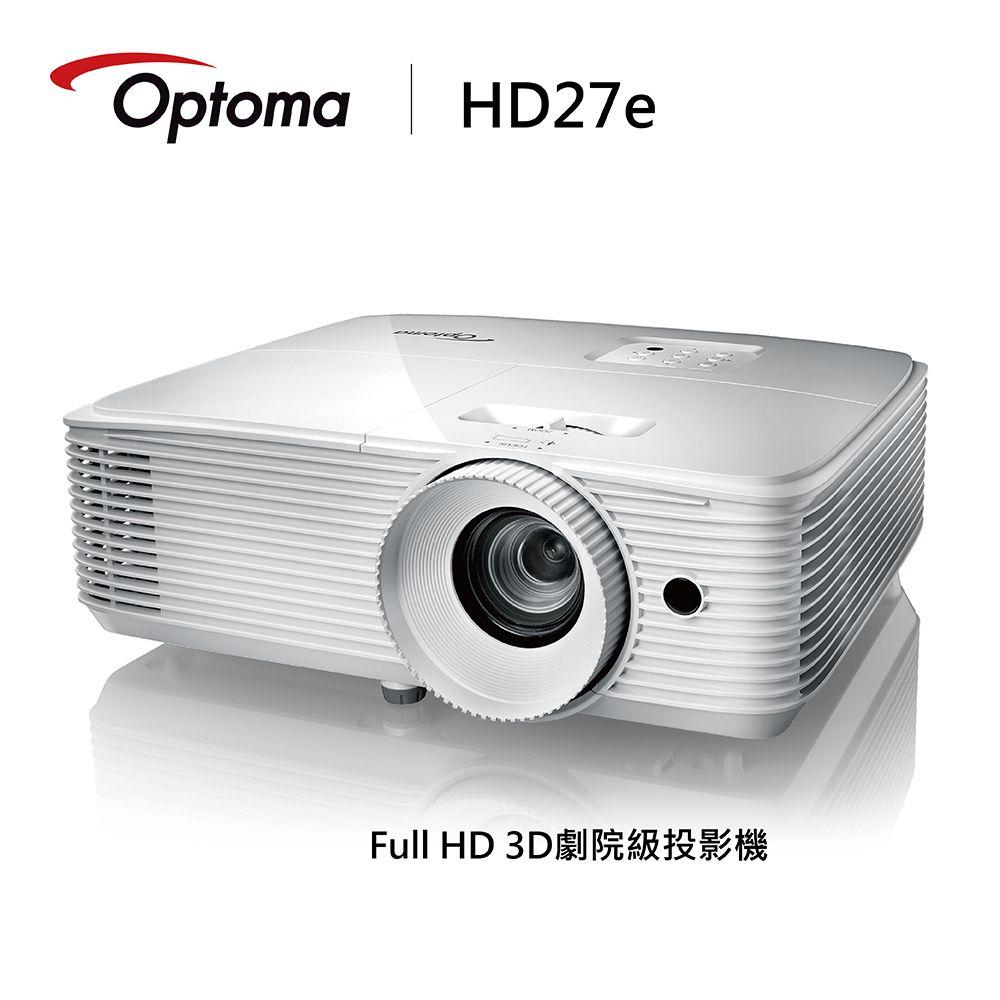 【OPTOMA 奧圖碼 】FULL HD劇院級 單槍投影機 HD27E ★贈2M HDMI線★