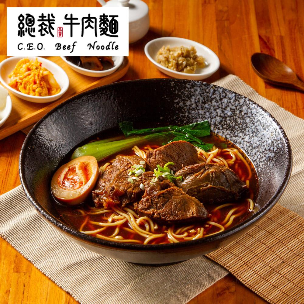 台北【總裁牛肉麵】晶贊總裁牛肉麵乙碗