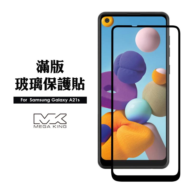 MEGA KING滿版玻璃保護貼SAMSUNG Galaxy A21s