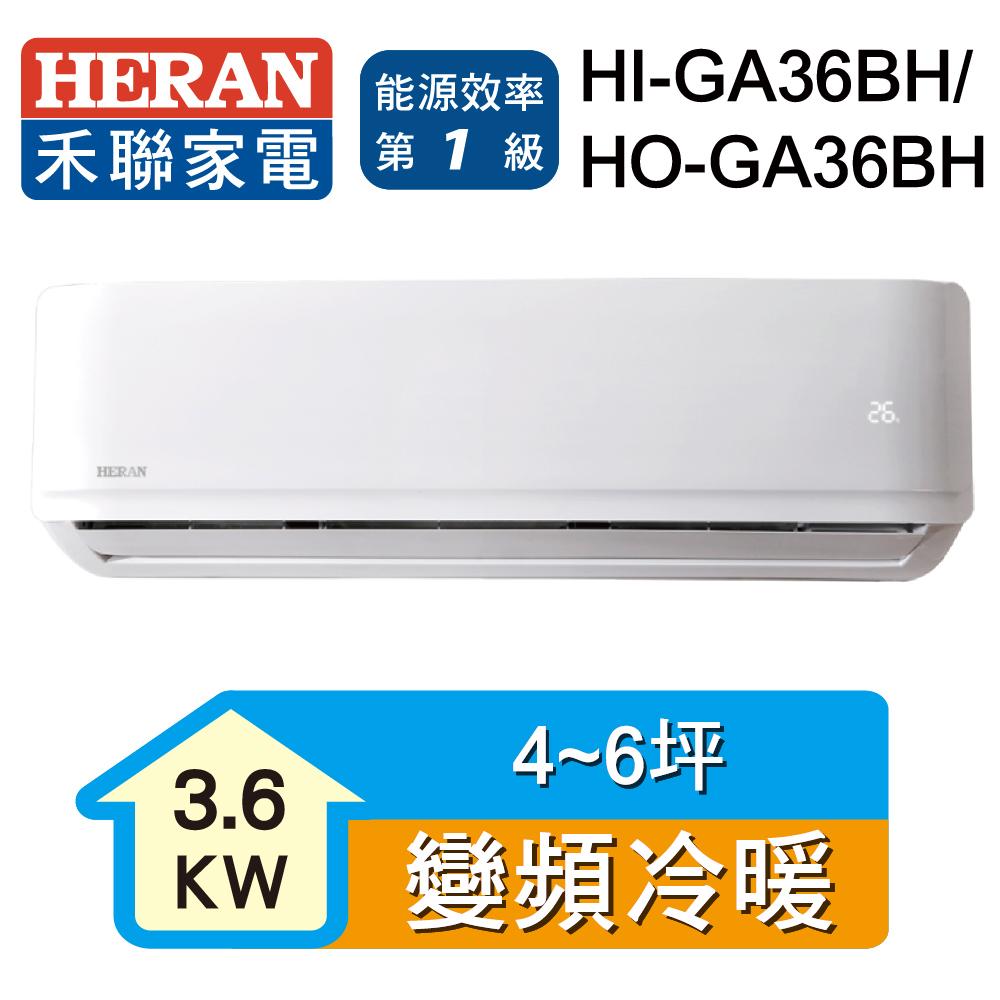 ★超值好禮五選一★ HERAN禾聯 4-6坪 R32變頻一級冷暖分離式空調 HI-GA36BH/HO-GA36BH