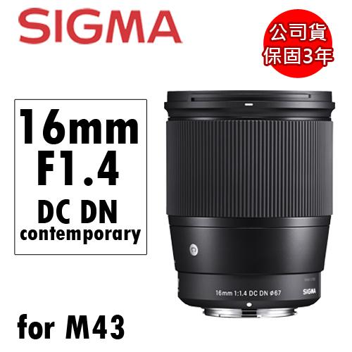 Sigma 16mm F1.4 DC DN Contemporary 定焦廣角大光圈鏡頭 M43 接環 公司貨 3年保固