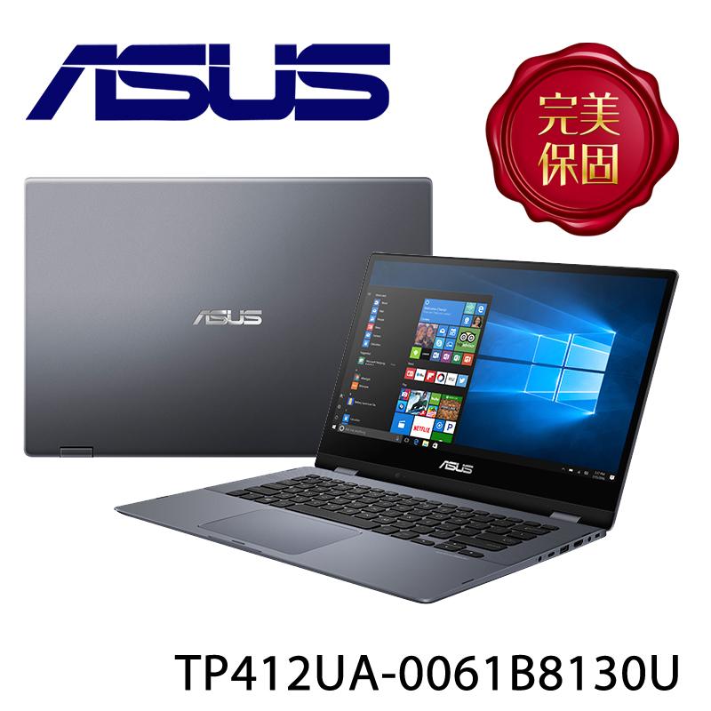 【ASUS華碩】TP412UA-0061B8130U 銀河藍 14吋 筆電-送Abee快暖型迷你電暖器+64G隨身碟(贈品顏色隨機出貨)