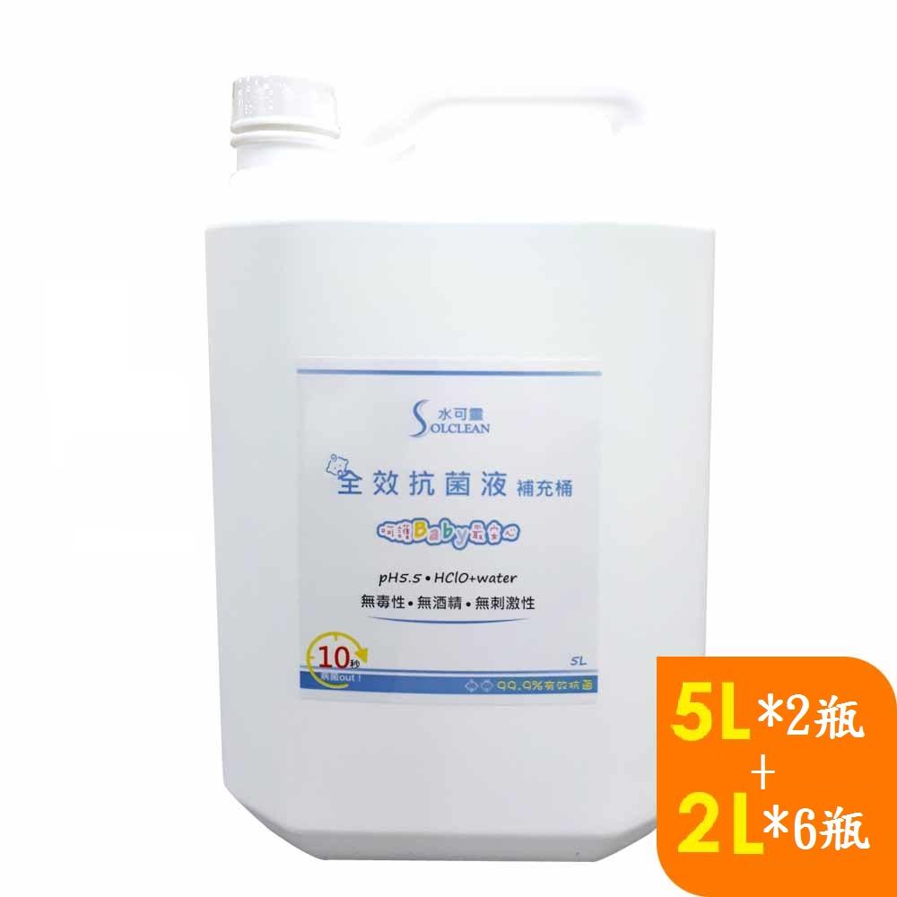 【水可靈】全效抗菌液5L*2+2L*6瓶