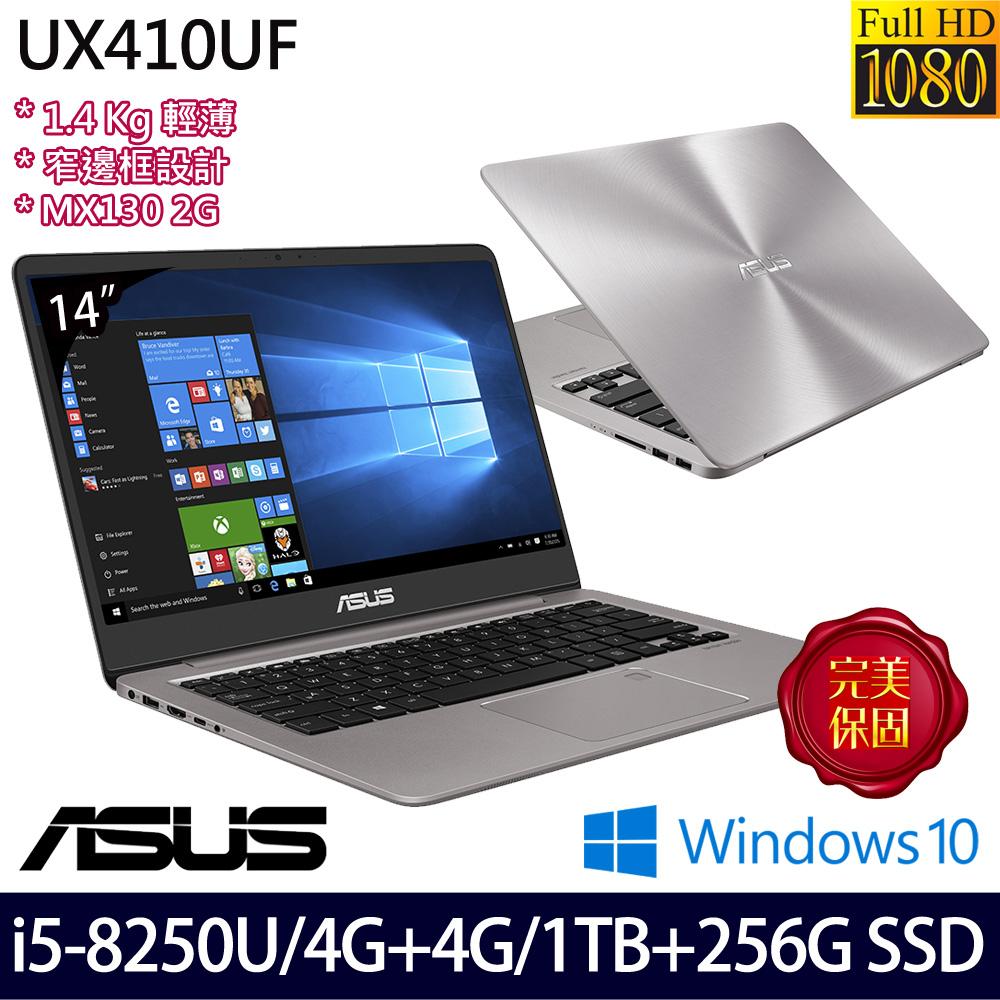【全面升級】《ASUS 華碩》UX410UF-0043A8250U(14吋FHD/i5-8250U/4G+4G/1T+256G SSD/MX130)
