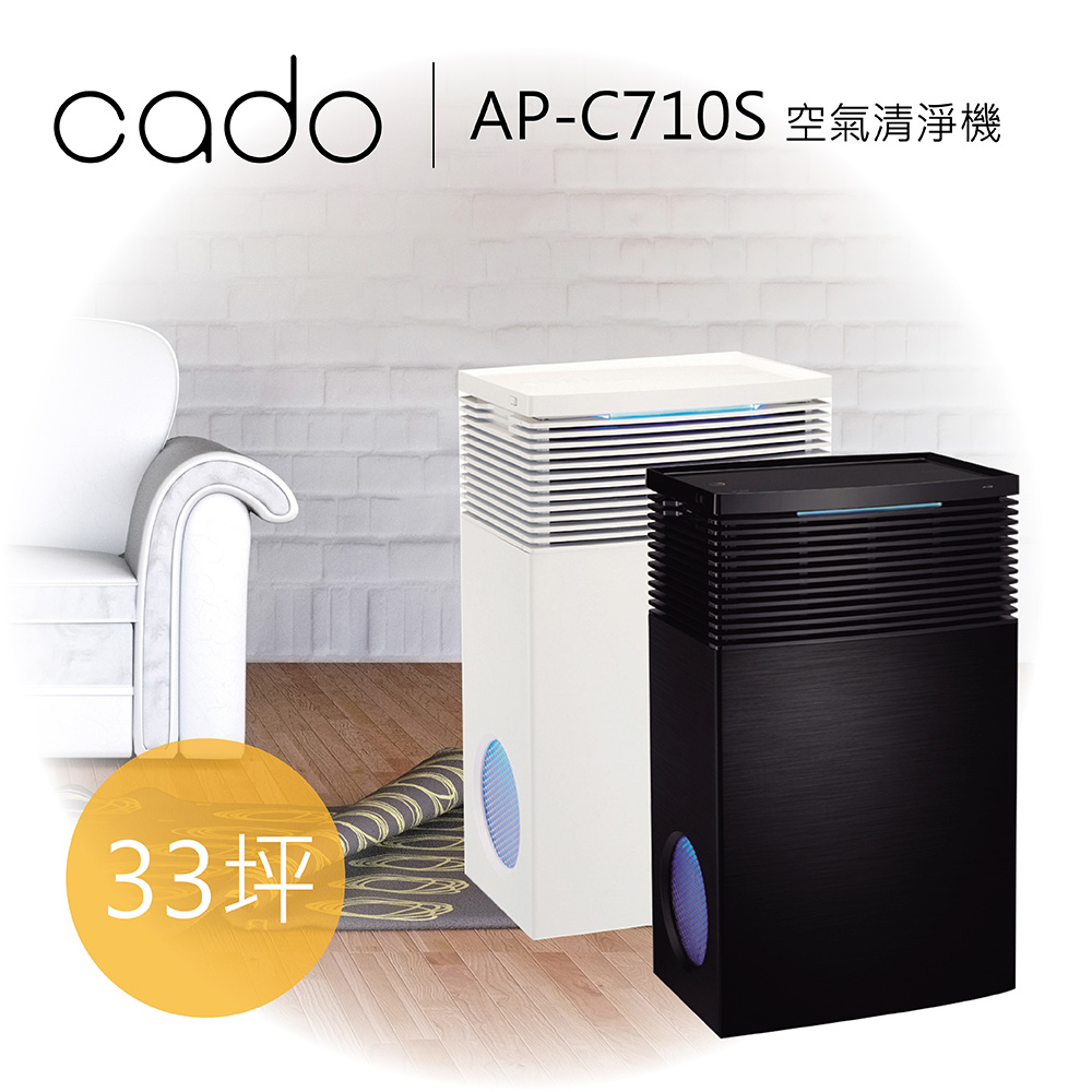 【日本 CADO】33坪 CADR認證 藍光觸媒 空氣清淨機 AP-C710S 黑色