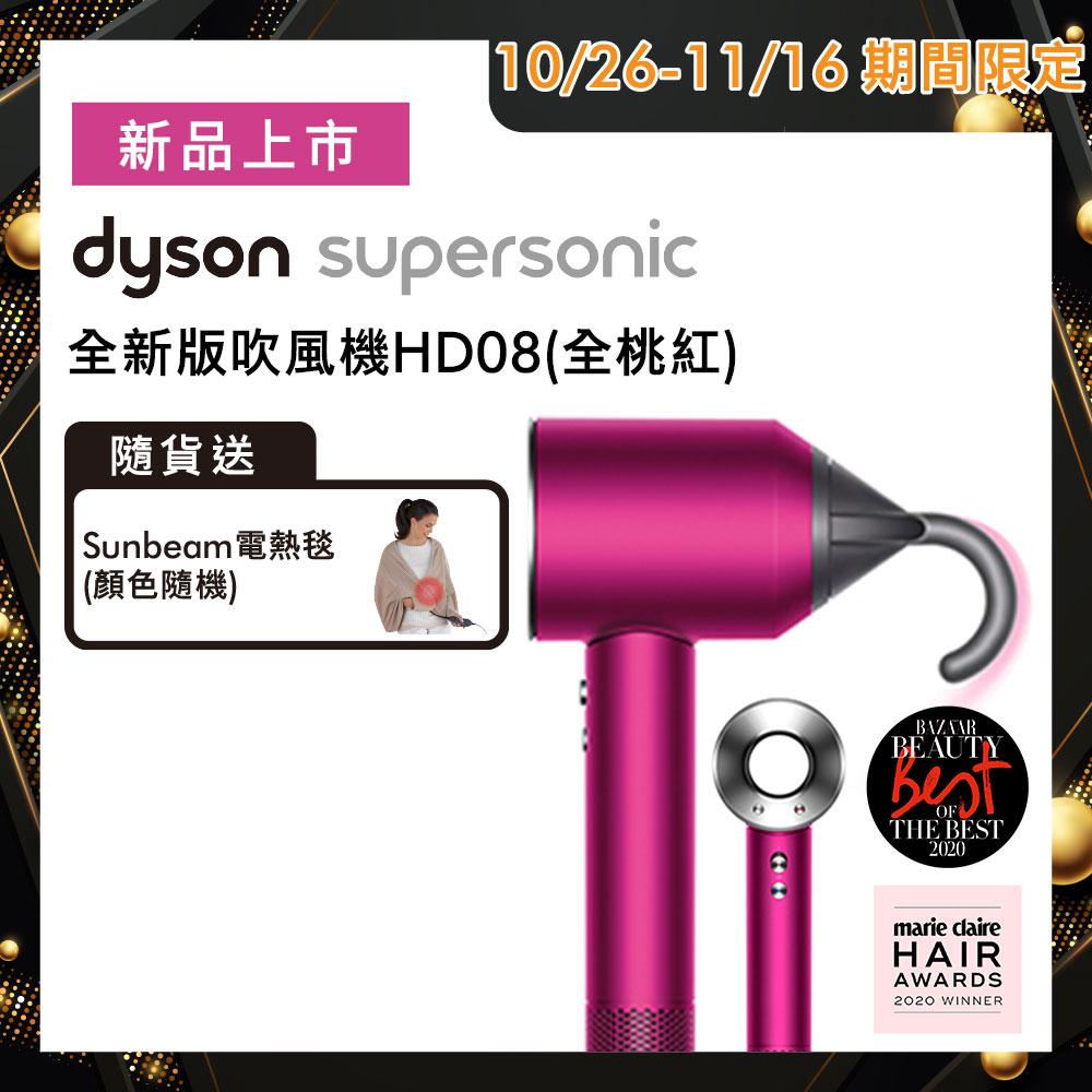 【送Sunbeam電熱毯】Dyson戴森 Supersonic 吹風機 HD08 全桃紅