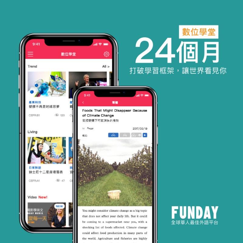 FUNDAY數位學堂_專精研讀24個月
