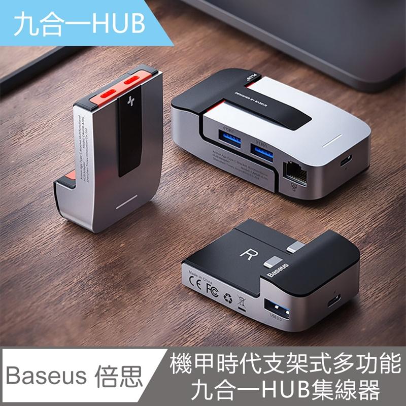 Baseus 倍思 機甲時代支架式多功能HUB集線器 Type-C擴充轉接器