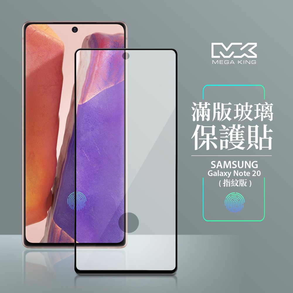 MEGA KING 滿版玻璃保護貼 SAMSUNG Galaxy Note 20 指紋版