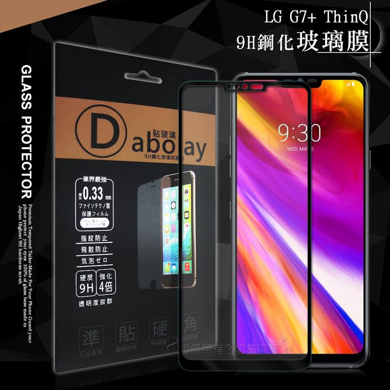 全膠貼合 LG G7+ ThinQ 滿版疏水疏油9H鋼化頂級玻璃膜(黑)