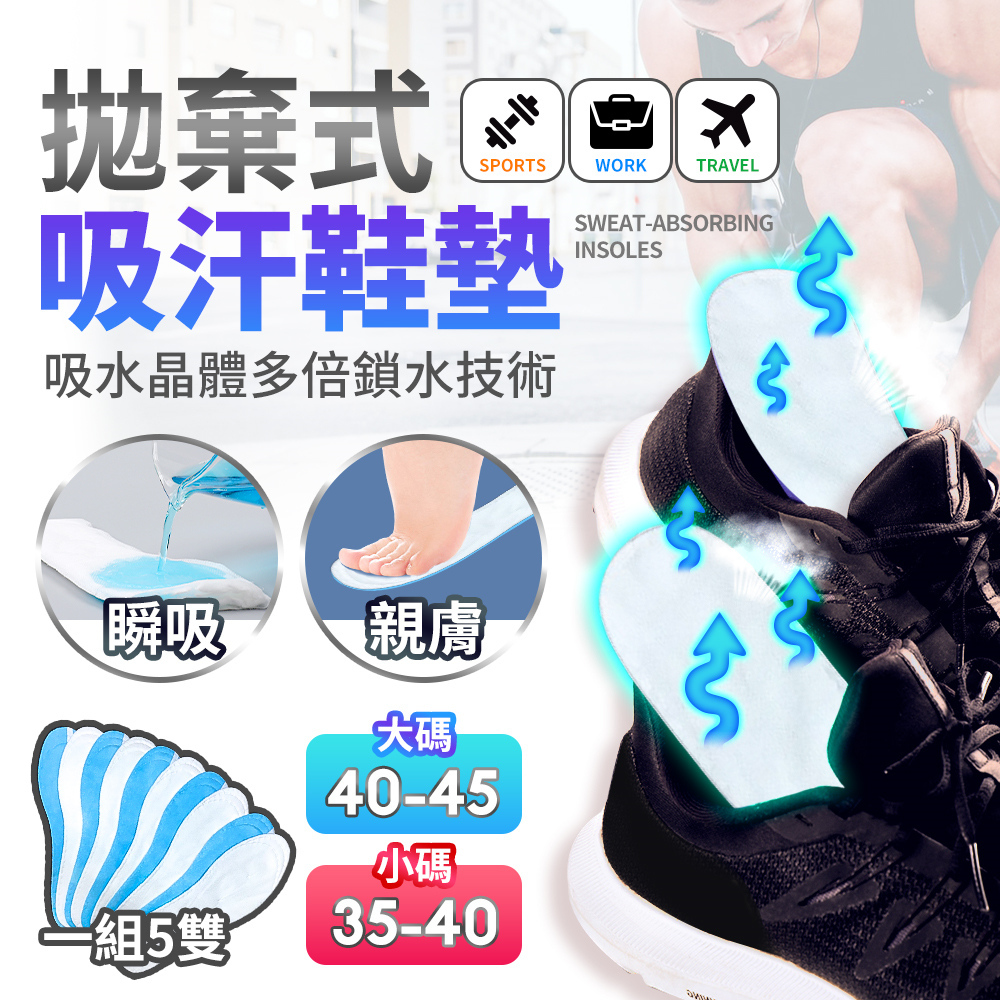 2入組 超吸汗一次性免洗鞋墊 大款+小款