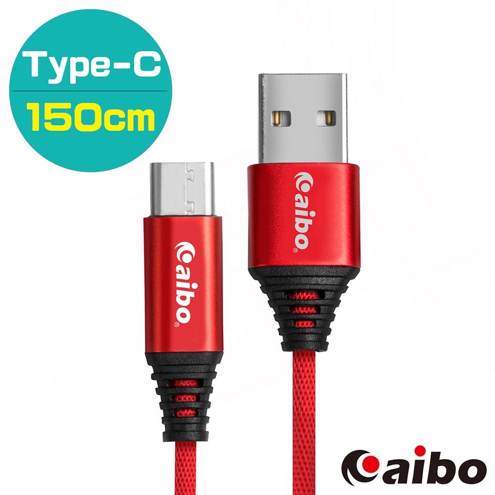 aibo USB 轉 Type-C 鋁合金接頭 布藝編織快充傳輸線(1.5M)-紅色