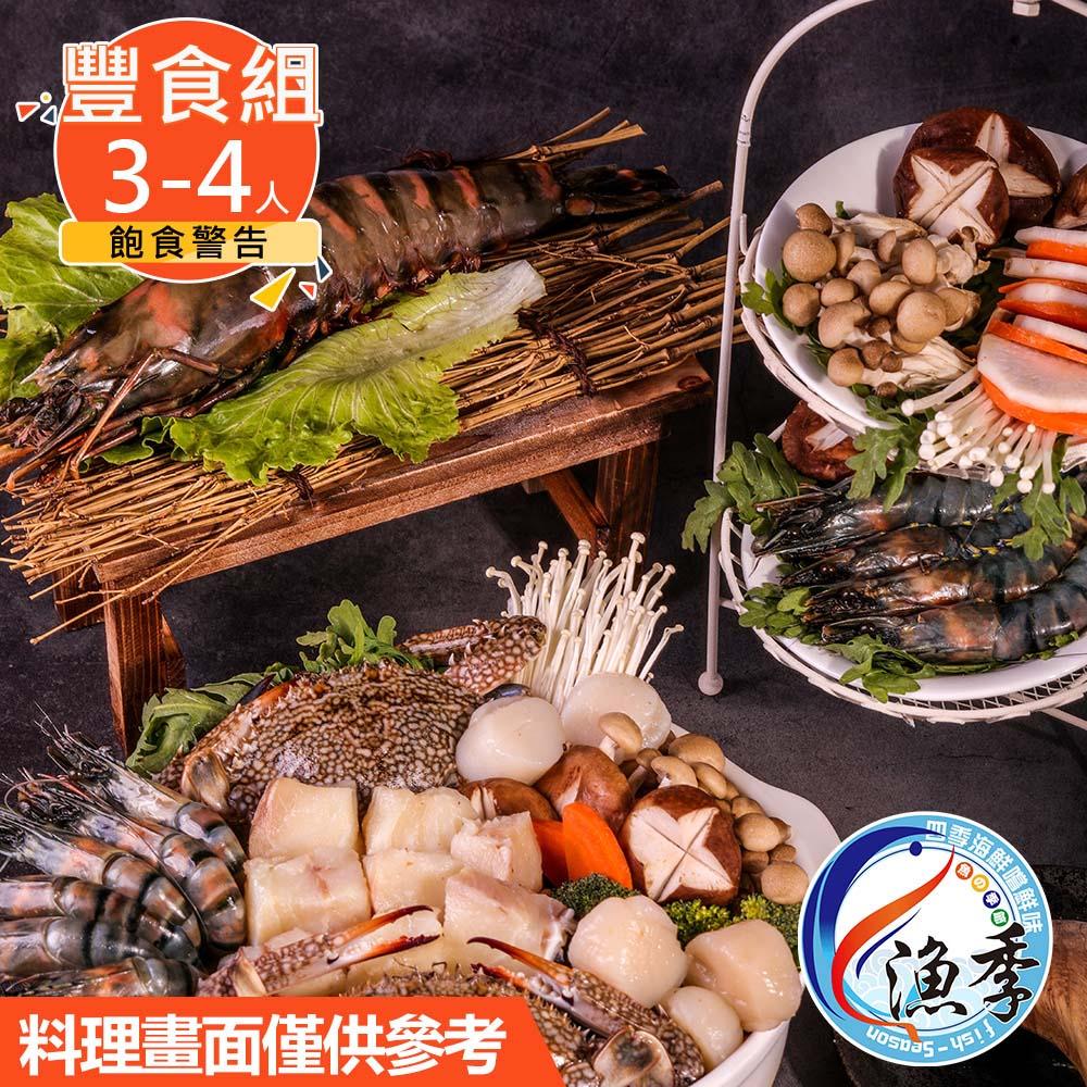 【漁季】龍虎海鮮鍋(3-4人1.63KG)