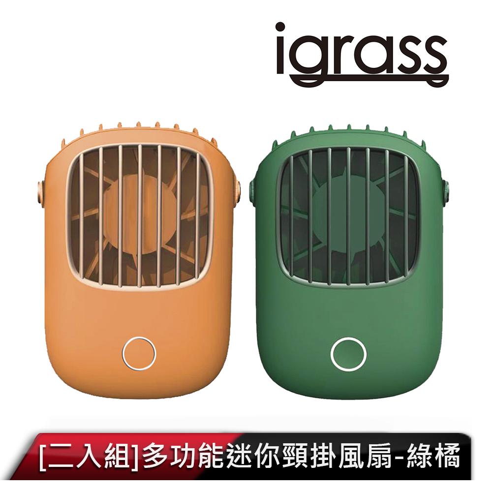 [二入組]igrass 多功能迷你頸掛風扇-石墨綠+閃亮橘