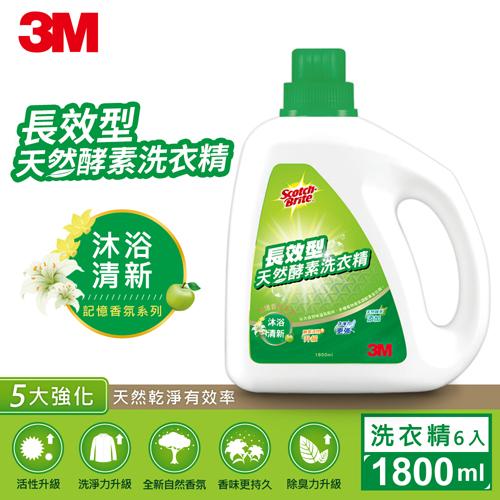 【3M】長效型天然酵素洗衣精—沐浴清新香氛 1800ML(6入組)