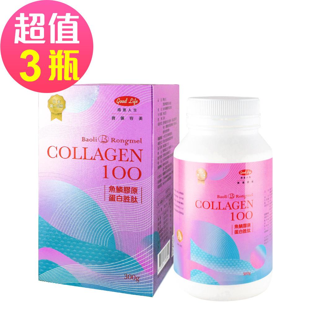 【得意人生】頂級魚鱗膠原蛋白胜肽粉(300gx3瓶,共900g)