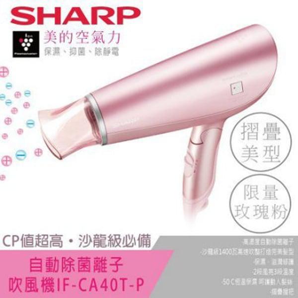 SHARP 夏普 自動除菌離子吹風機 IF-CA40T-P