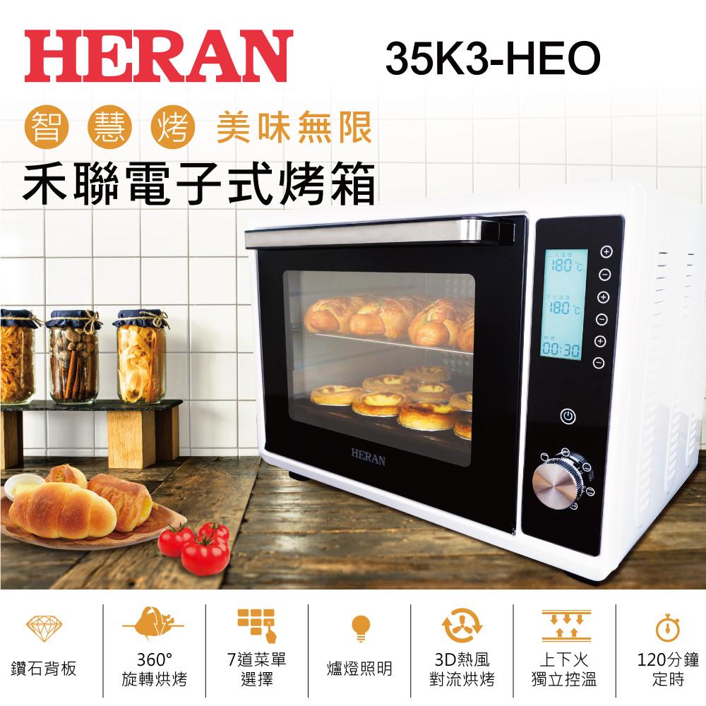 【禾聯 HERAN】35L美味無限電子式智慧烤箱35K3-HEO(白)
