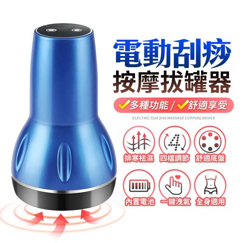 FJ多功能USB電動刮痧按摩拔罐器CP5紓壓必備
