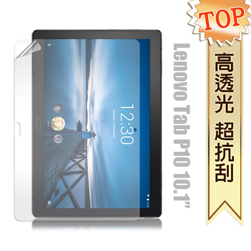 聯想 Lenovo Tab P10 10.1吋 高透光亮面耐磨保護貼 保護膜
