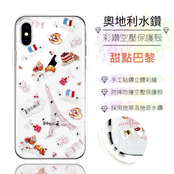 【奧地利水鑽】iPhone XS /X (5.8吋) 水鑽空壓氣墊手機殼(甜點巴黎)