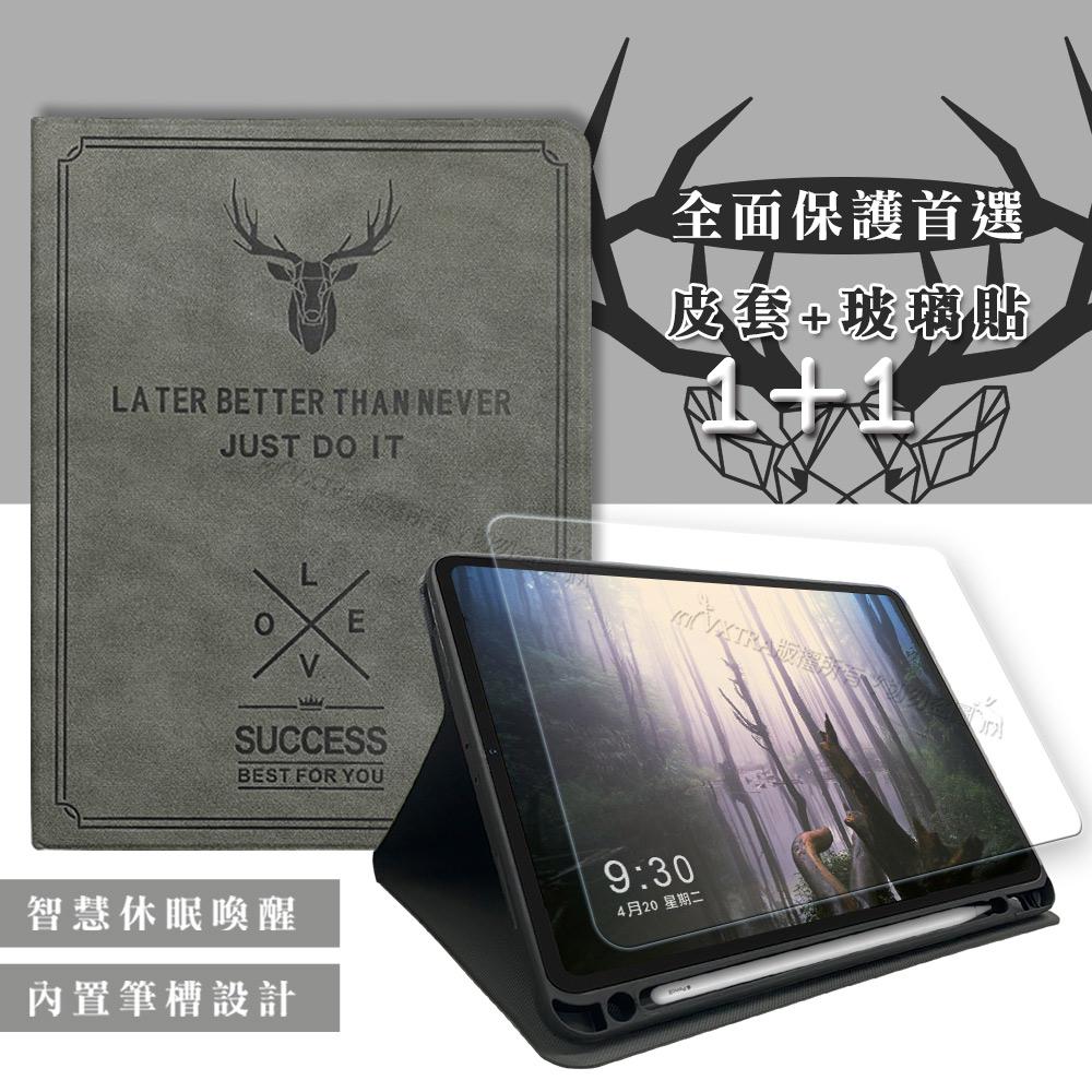 二代筆槽版 iPad Pro 12.9吋 2021/2020/2018版通用 北歐鹿紋平板皮套(清水灰)+9H玻璃貼(合購價)