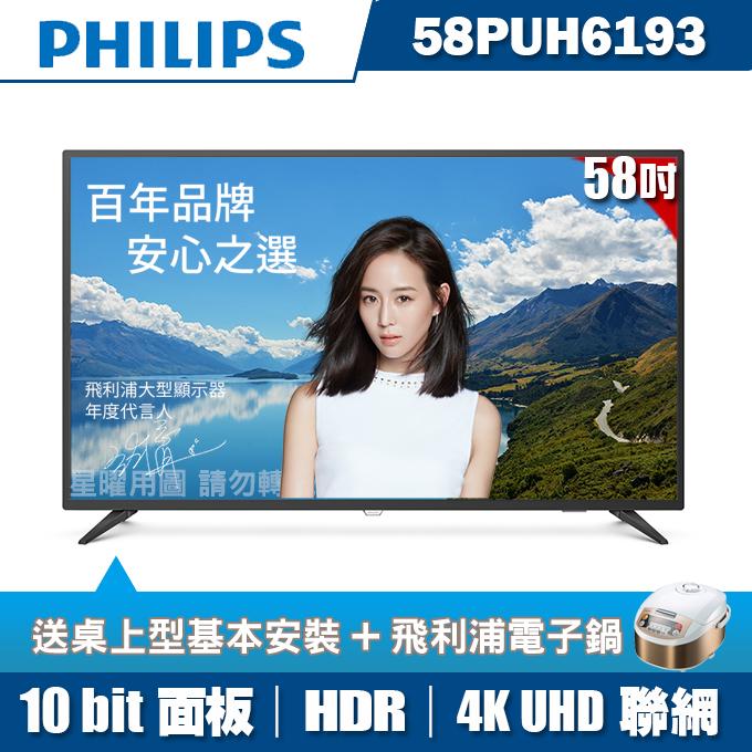 ★送安裝+飛利浦電子鍋★PHILIPS飛利浦 58吋4K HDR聯網液晶顯示器+視訊盒58PUH6193