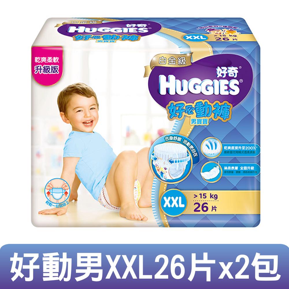 【好奇】白金級好動褲-男寶寶用) XXL(26片)x2包