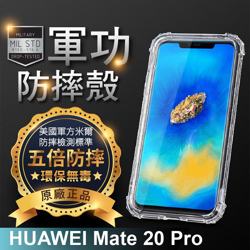 【原廠軍功防摔殼】華為 Mate20 Pro 手機殼 透黑款 美國軍事防摔 SGS環保無毒 商標專利 台灣品牌新型結構專利 HAUWEI