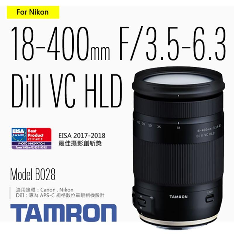 TAMRON 18-400mm F/3.5-6.3 DiII VC HLD B028 NIKON接環 公司貨 3年保固